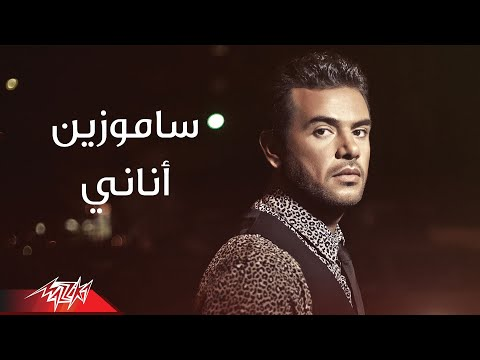 Anany - Samo Zaen انانى - ألبوم زي أي إتنين - سامو زين