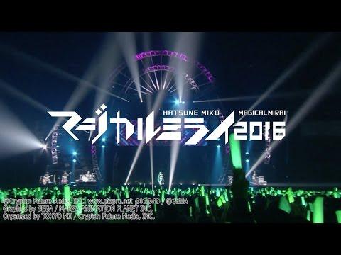 【初音ミク】初音ミク「マジカルミライ 2016」ライブ映像 - 39みゅーじっく!【Hatsune Miku