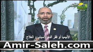 الأنيميا أو فقر الدم الأسباب و العلاج | الدكتور أمير صالح