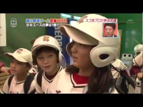 熱血!ホンキ応援団 少年野球 飯島ジュニアーズ1勝 P 2