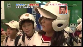 熱血!ホンキ応援団 少年野球 飯島ジュニアーズ1勝 P 2 thumbnail