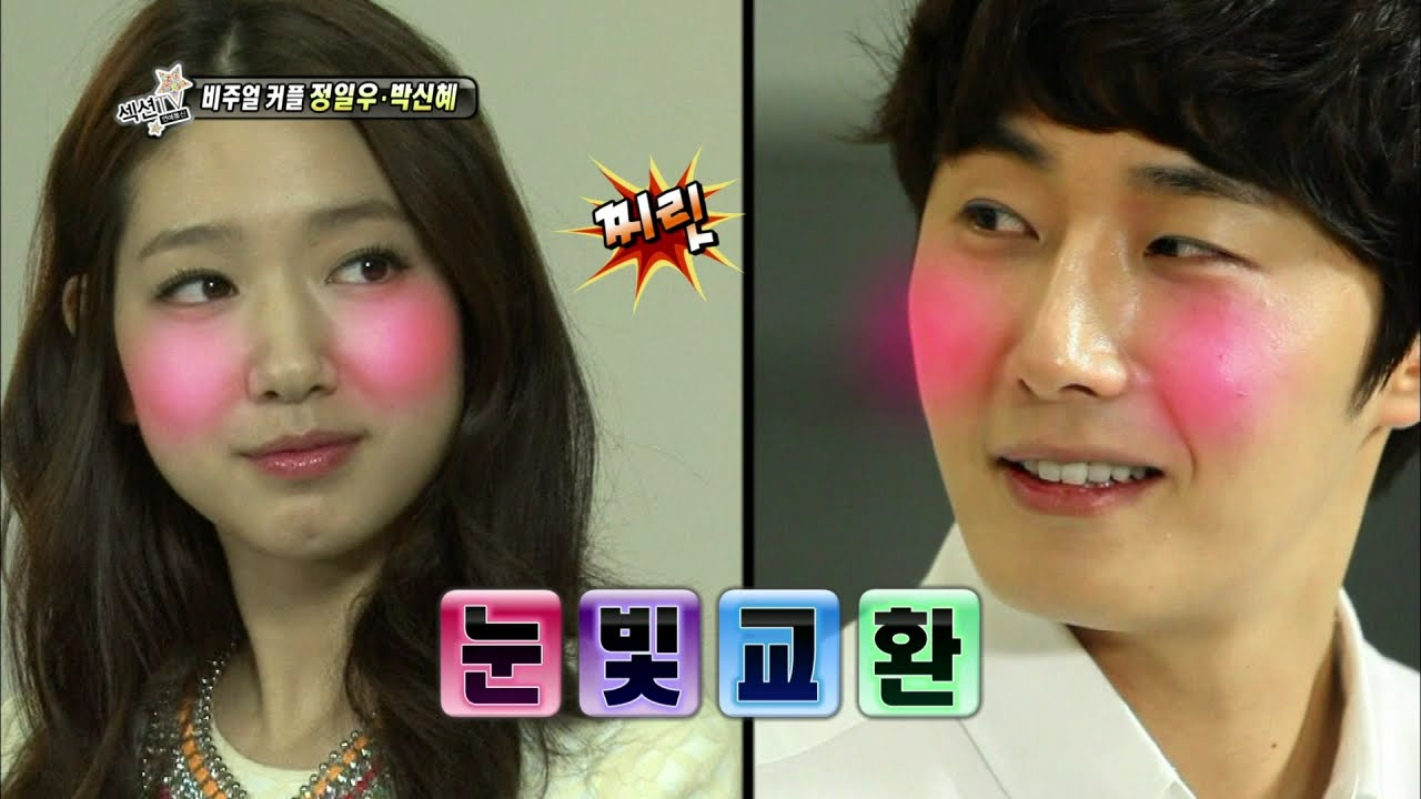 Jung Il Woo And Park Shin Hye