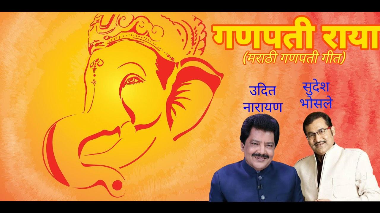 Ganapati Raya (गणपती राया) | Marathi Ganapati Song | Udit Narayan & Sudesh Bhosale | Anil Mohile
