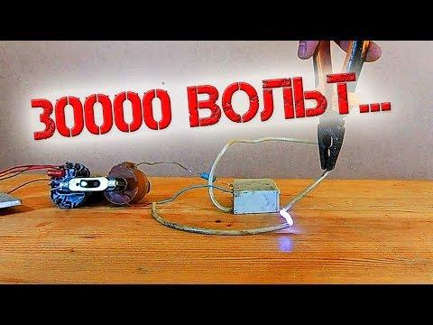 ❇️ Высоковольтный генератор на 30000 вольт!!! Нужно всего-то 5 деталей! ❇️