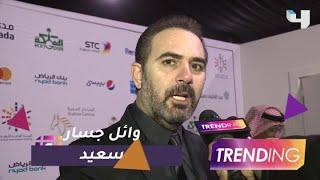 وائل جسار سعيد بالجمهور السعودي وبمشاركته  في موسم الرياض