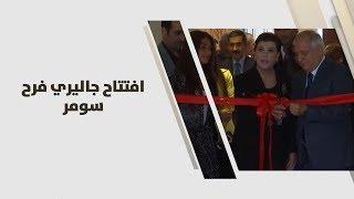 افتتاح جاليري فرح سومر