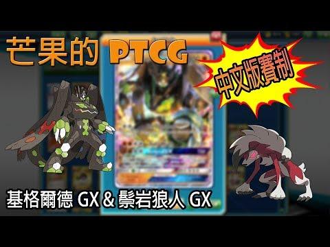 【芒果的PTCG】【中文版賽制】基格爾德 GX & 鬃岩狼人 GX