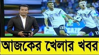 Bangla Sports News Today 24 June 2018 Bangladesh Latest Cricket News Today Update All Sports News mp
