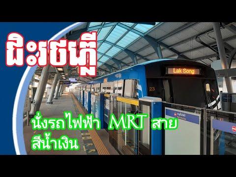 นั่งรถไฟฟ้า MRT สายสีน้ำเงิน