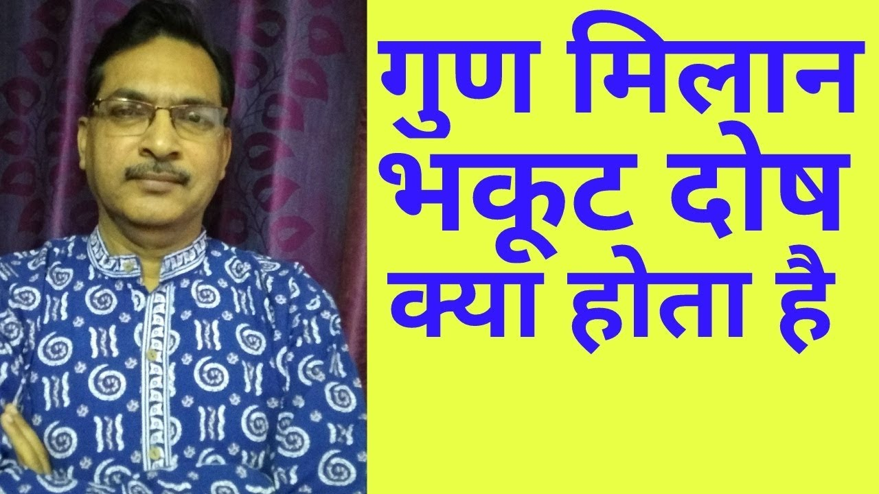 Was ist bhakut dosh in Matchmaking in hindi