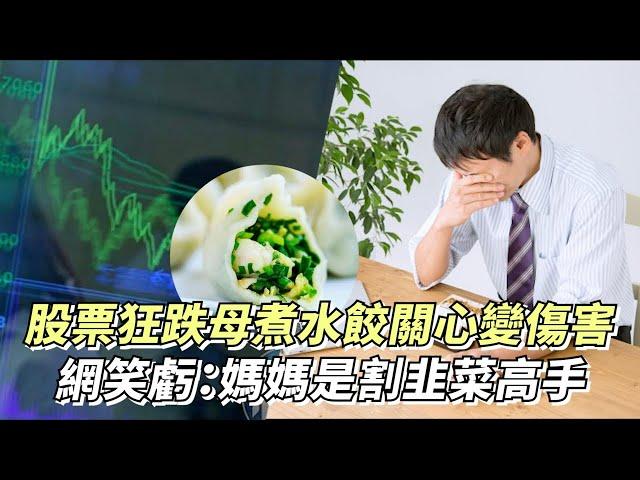 股票狂跌母煮水餃關心變傷害  網笑虧:媽媽是割韭菜高手|鏡週刊