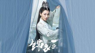 OST 탄(叹) / 금의지하(锦衣之下) Under The Power 삽입곡 By. 엽청(叶青)&조천우(赵天宇)