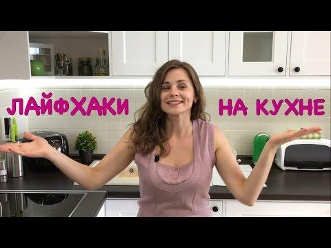 Проверенные Лайфхаки на Кухне!!! - Простые вкусные домашние видео рецепты блюд