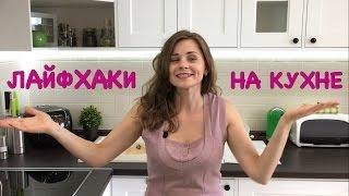 Проверенные Лайфхаки на Кухне!!!