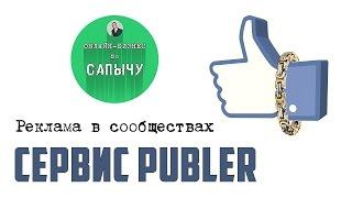 Реклама в сообществах Сервис Паблер Обзор сервиса Publer