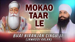 MOKAO TAAR LE - BHAI NIRANJAN SINGH JI || PUNJABI DEVOTIONAL ||