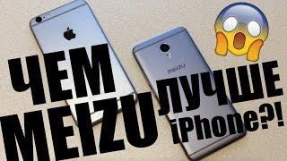 Почему Meizu лучше iPhone? Как думаете?