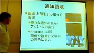 8月4日に開催された日本Androidの会横須賀支部8月定例会の動画です.