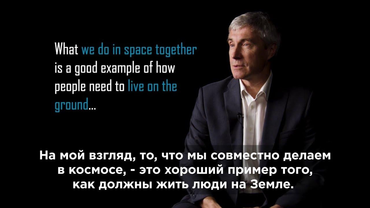 Интервью Сергея Крикалёва для NASA TV