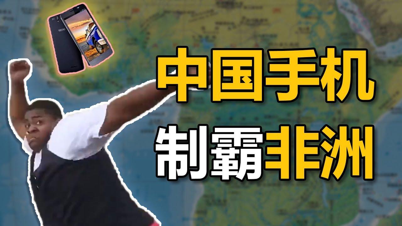 比华为还猛的中国手机,是如何做到非洲第一,世界第四的?