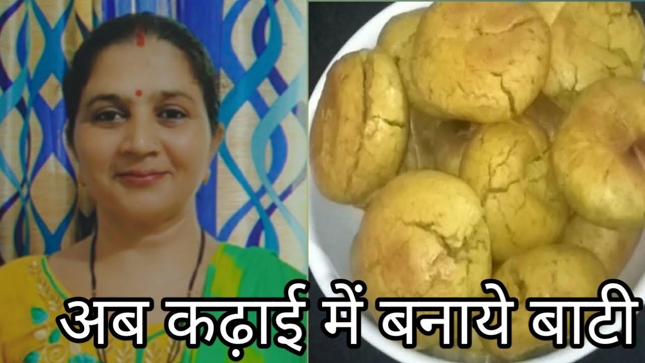 #MomSpecial #RajasthaniSpecial || बिना ओवन के कढ़ाई में बाटी बनाये आसानी से || Chhoti Ki Kitchen Se