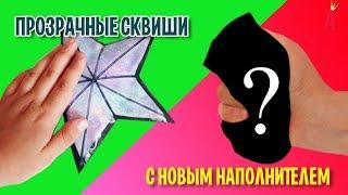 Прозрачные сквиши / SQUISHI с новым наполнителем/ Проверка рецепта от Sveta Fresh