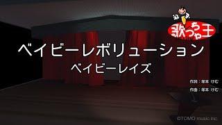 【カラオケ】ベイビーレボリューション/ベイビーレイズ