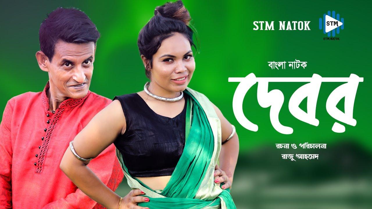 দেবর । Debor । Bangla Comedy Natok 2021 । Shamim । STM