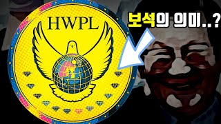 (2) 신천지 대륙담당자 'J의 회고록' - HWPL(…
