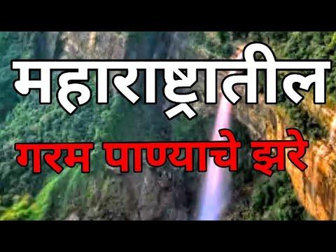 महाराष्ट्रातील गरम पाण्याचे झरे Maharashtra hot  springs