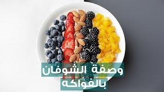 Oat & Fruits Recipe With Tea | وصفة الشوفان بالفواكه مع تيا