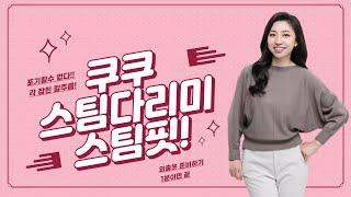 김진희 쇼호스트 - 쿠쿠스팀다리미 스팀핏 라이브방송