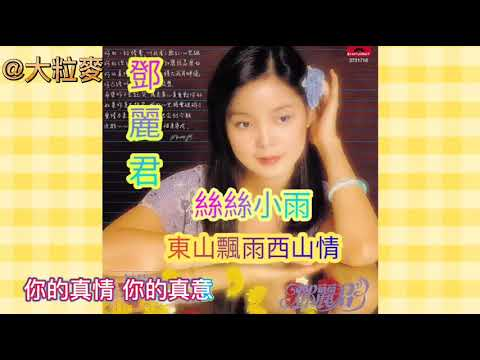 (絲絲小雨/東山飄雨西山晴) ~鄧麗君主唱 (卡拉OK 歌詞版) - YouTube