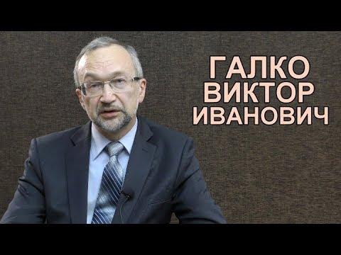 Прямой эфир об экономике. Галко Виктор Иванович (9.09.2018)