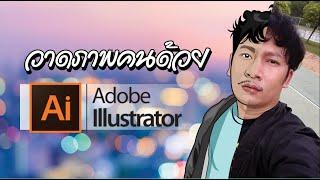 วาดภาพคนด้วย adobe illustrator