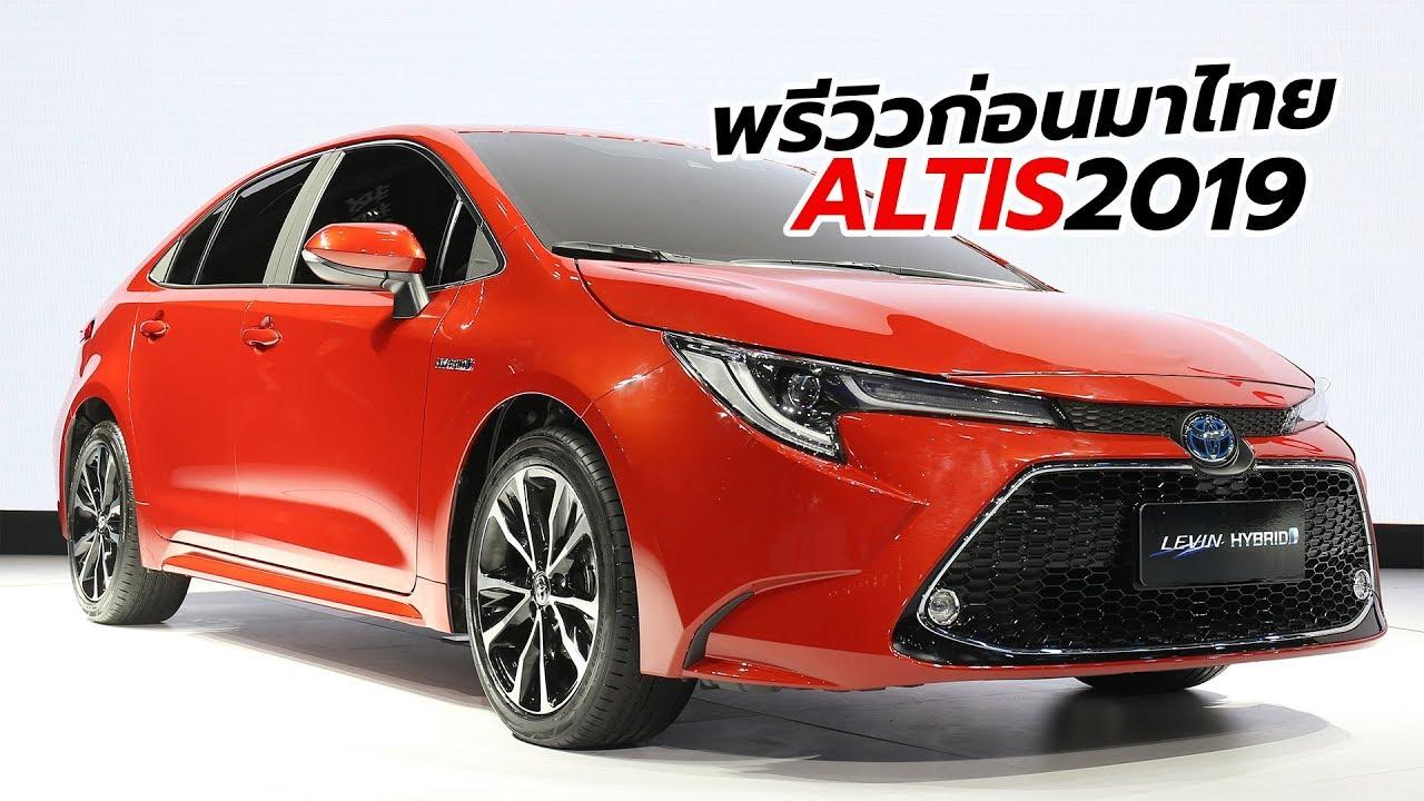 พรีวิว All-New 2019 Toyota Corolla Altis Sedan เจนเนอ