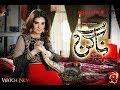 Pakistani Nagin Episode 163 Geo Kahani