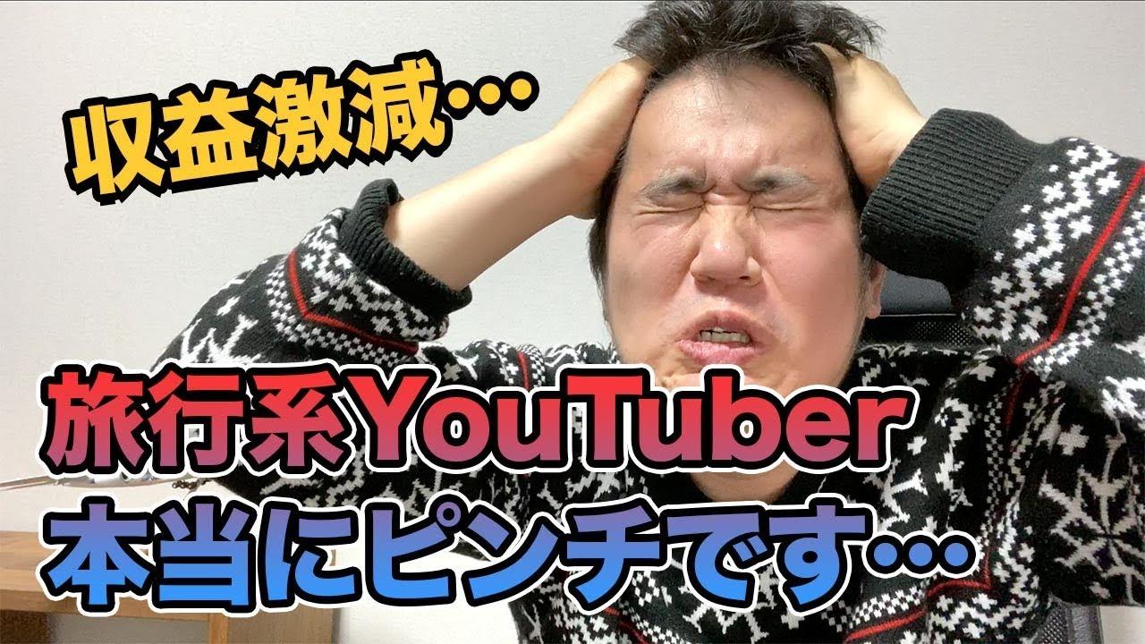 旅行系YouTuber本当にピンチです…!