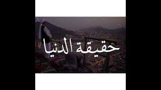 حقيقة الدنيا لفضيلة الشيخ محمد سيد حاج رحمة الله