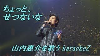 ちょっと、せつないな 山内惠介  cover by karaokeZ