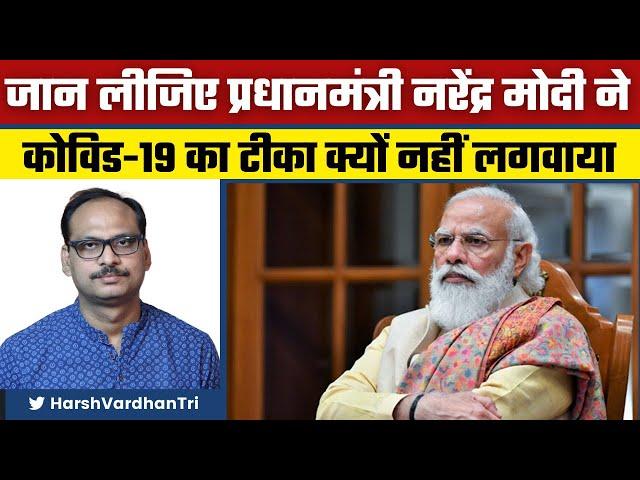 प्रधानमंत्री नरेंद्र मोदी ने सबसे पहले टीका क्यों नहीं लगवाया