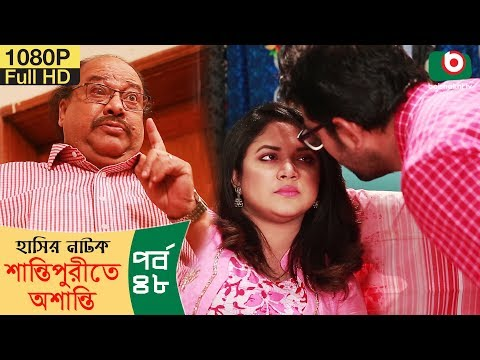 হাসির নাটক - শান্তিপুরীতে অশান্তি | Shantipurite Oshanti Ep 48 | Sayed Babu, Ishana | Serial Drama