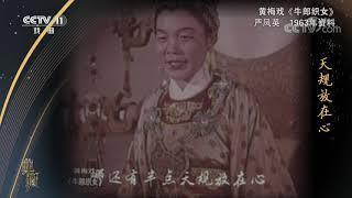 《典藏》 20210109| CCTV戏曲 - YouTube