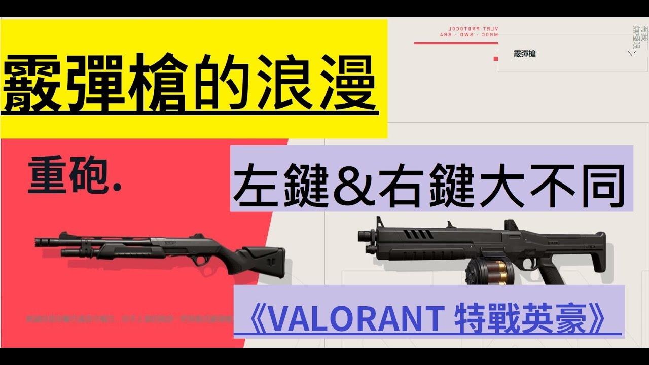 《特戰英豪(Valorant)》霰彈槍重砲左鍵跟右鍵的差異