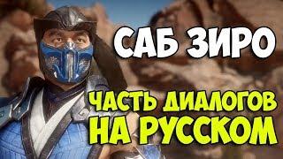 MK 11 - Саб Зиро диалоги на Русском с презентации игры (субтитры)