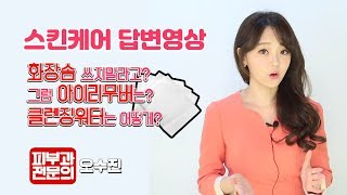 (*Eng) (Q&A) Skin care by …