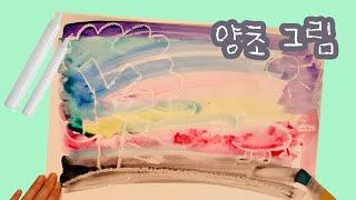 [엄마표 미술놀이] 양초그림