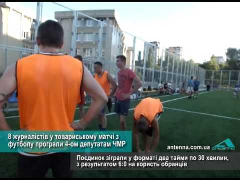 Телеканал АНТЕНА: 8 журналістів у товариському матчі з футболу програли 4-ом депутатам ЧМР