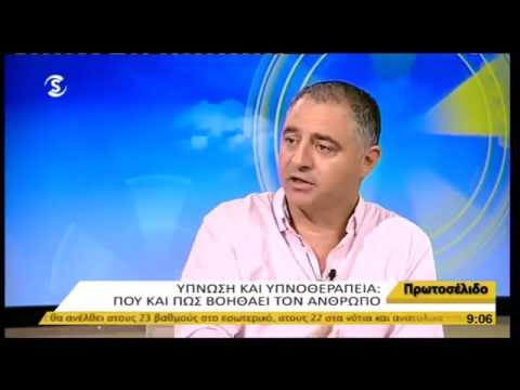 Charalambos Soleas at Sigma TV Protoselido speaking about Hypnosis and Hypnotherapy 5 15