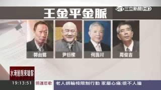 50億銀彈不是問題? 王金平「金」脈曝光│三立新聞台